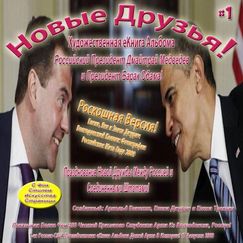 New Friends! Russian President Dmitry Medvedev & President Barack Obama - Art Album eBook - August 17, 2009 With Background Art Style - Deluxe Version