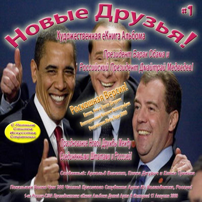 New Friends! Russian President Dmitry Medvedev & President Barack Obama - Art Album eBook - August 17, 2009 With Full Page Art Style - Deluxe Version