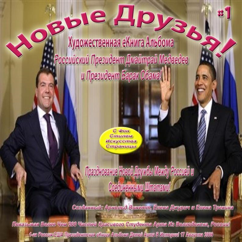 New Friends! Russian President Dmitry Medvedev & President Barack Obama - Art Album eBook - August 17, 2009 With Background Art Style (Russian eBook C