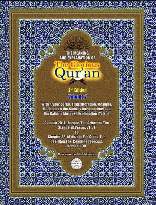 The Meaning And Explanation Of The Glorious Qur'an (Vol 7) 2nd Edition