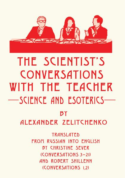 The scientist's Conversations with the Teacher By: Alexander Zelitchenko