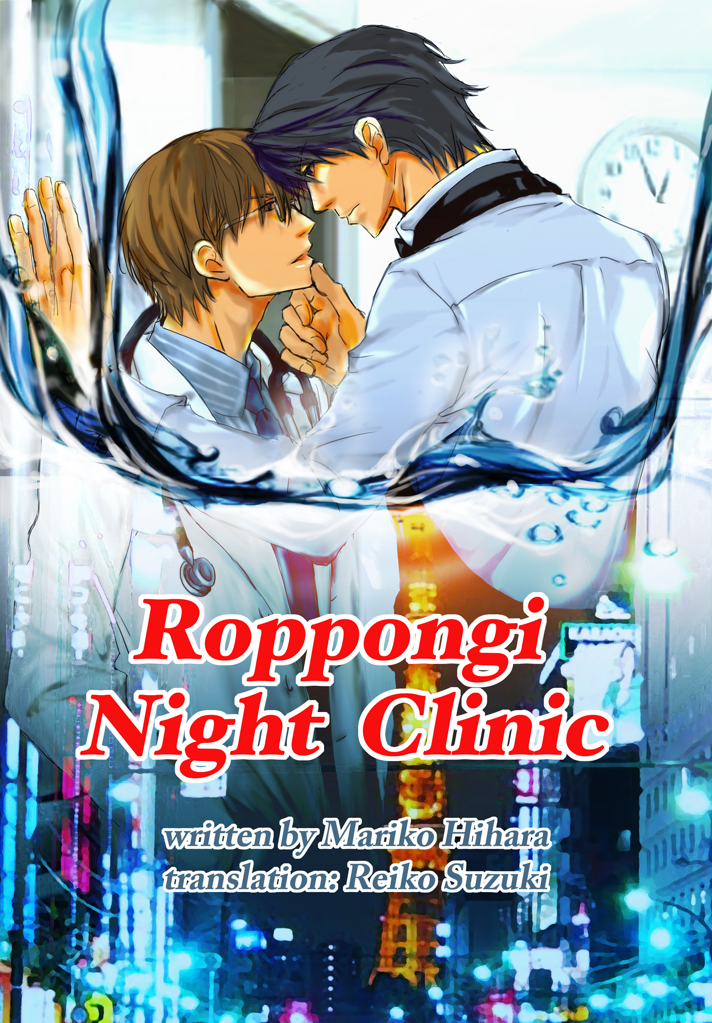 Roppongi Night Clinic (YAOI novel)