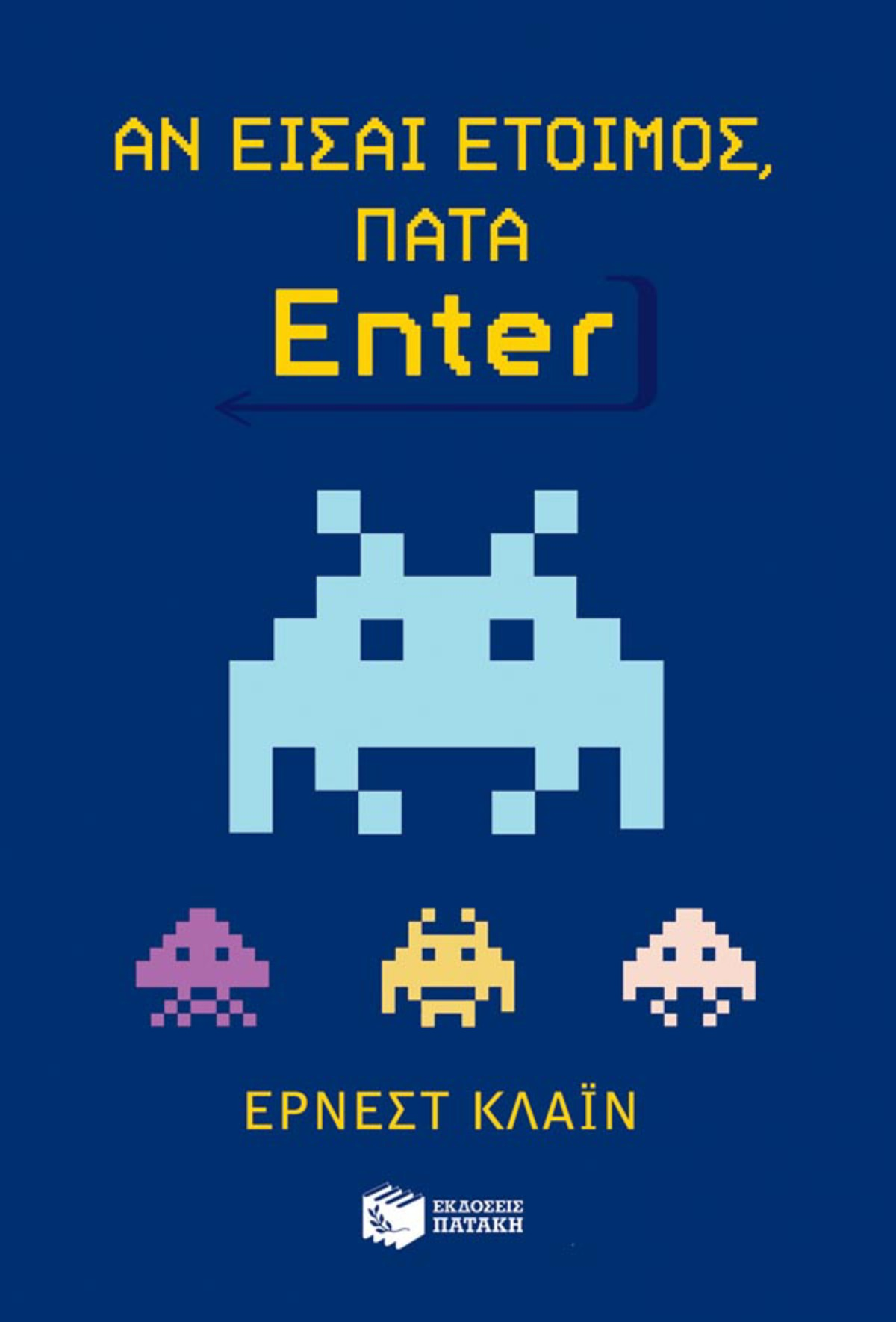 Ready Player One (Greek Edition). (An eisai etoimos, pata enter)