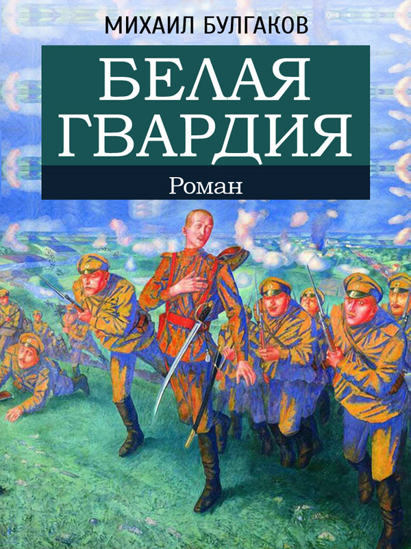 The White Guard - Белая гвардия (Russian edition)