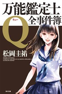 万能鑑定士Q:全事件簿