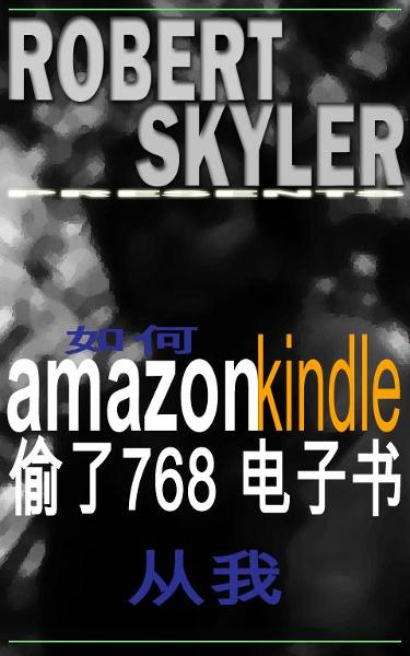 如何 amazon kindle 偷了768 电子书 从我 (Simplified Chinese Edition) By: Robert Skyler