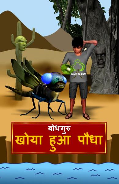The Lost Plant (Hindi)