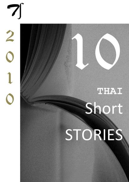 Ten Thai short stories — 2010 By: Various authors