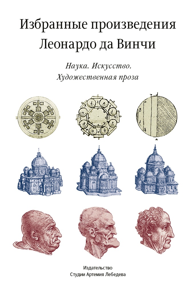 Selected Works of Leonardo da Vinci (In Russian)