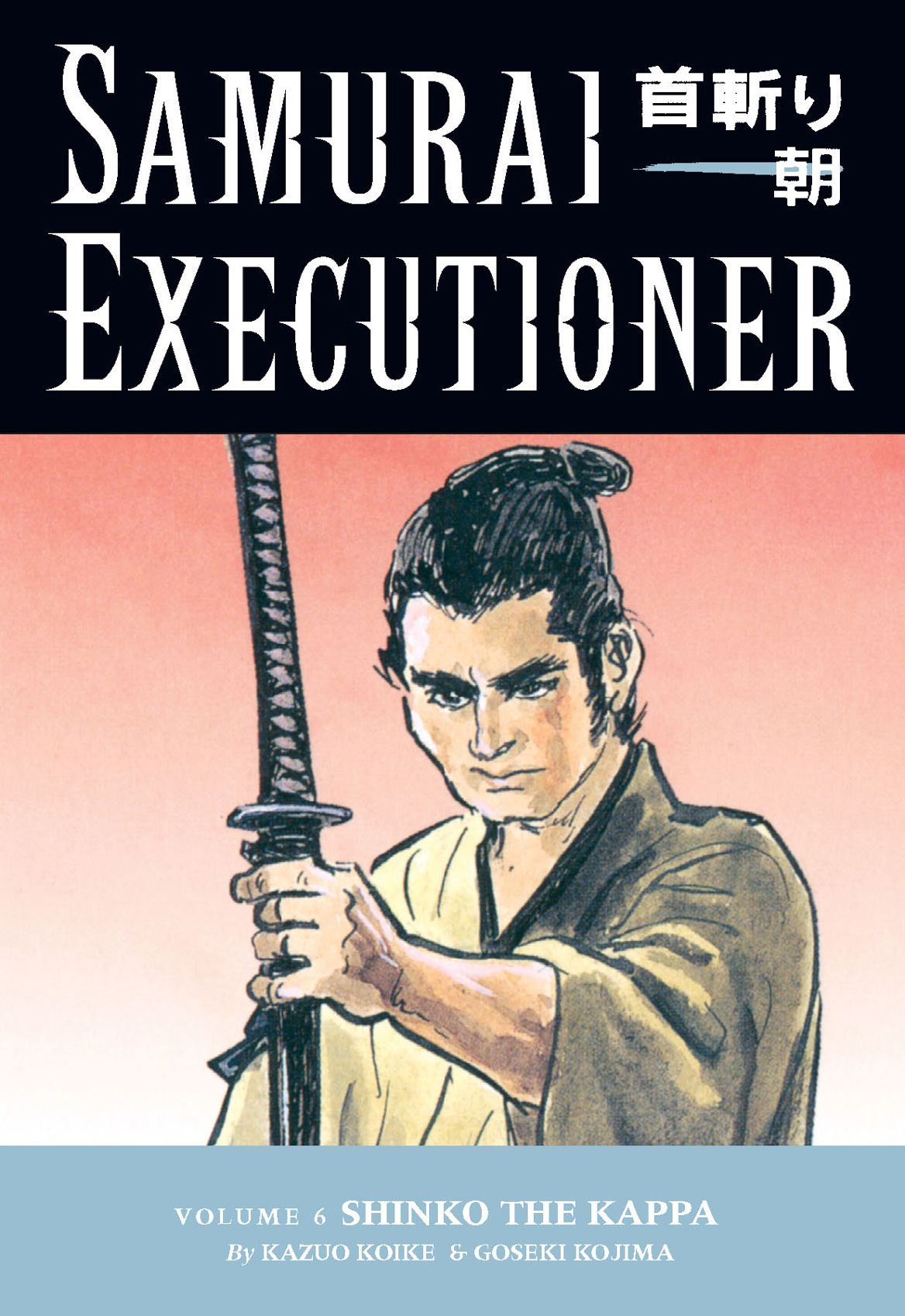 Samurai Executioner Volume 6