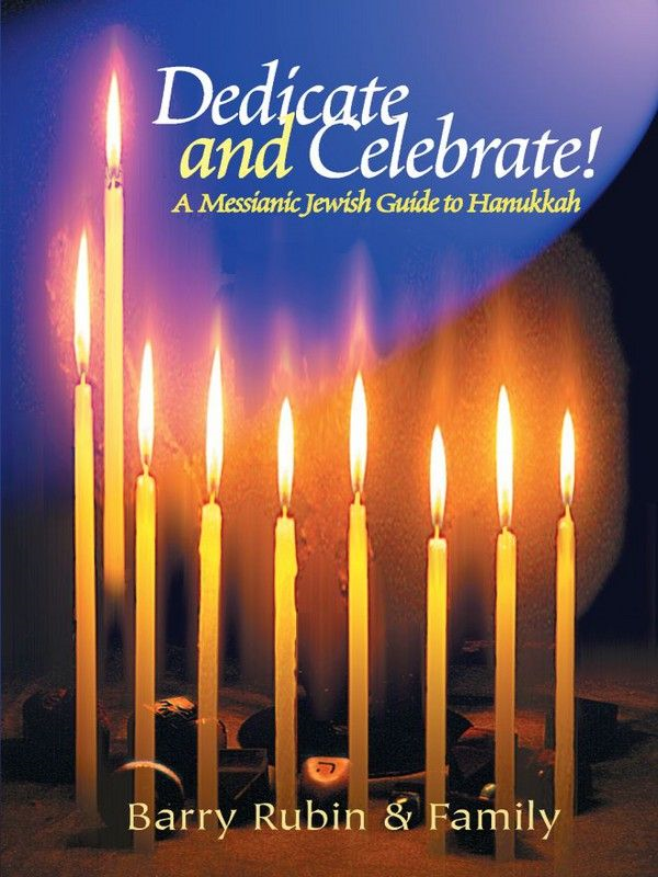 Dedicate And Celebrate: A Messianic Jewish Guide To Hanukkah By: Barry Rubin And Family