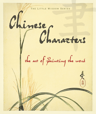 Chinese Characters By: Inc. The Book Laboratory
