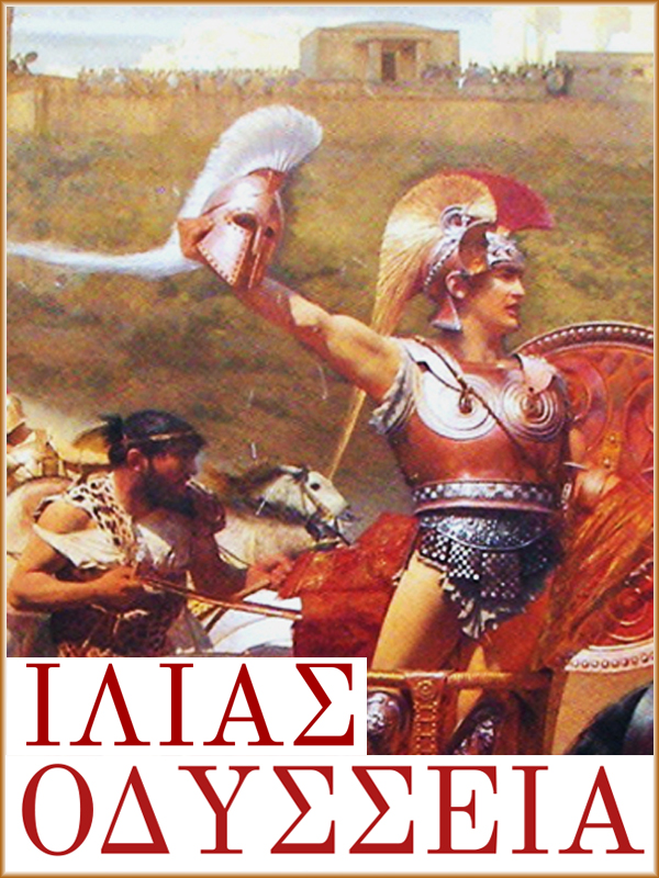ILIAD and ODYSSEY OF HOMER  (Free Audiobook Link) By: Homer,Samuel Butler