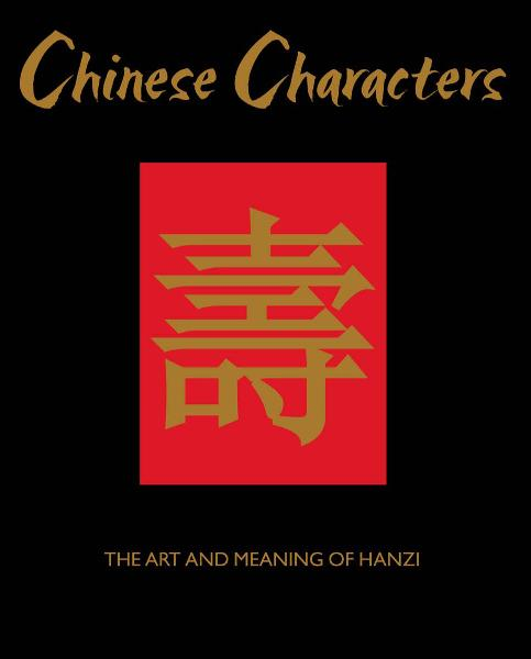 Chinese Characters: The Art and Meaning of Hanzi By: James Trapp