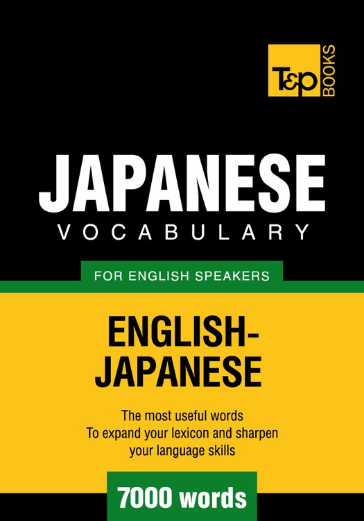 Japanese vocabulary for English speakers - 7000 words