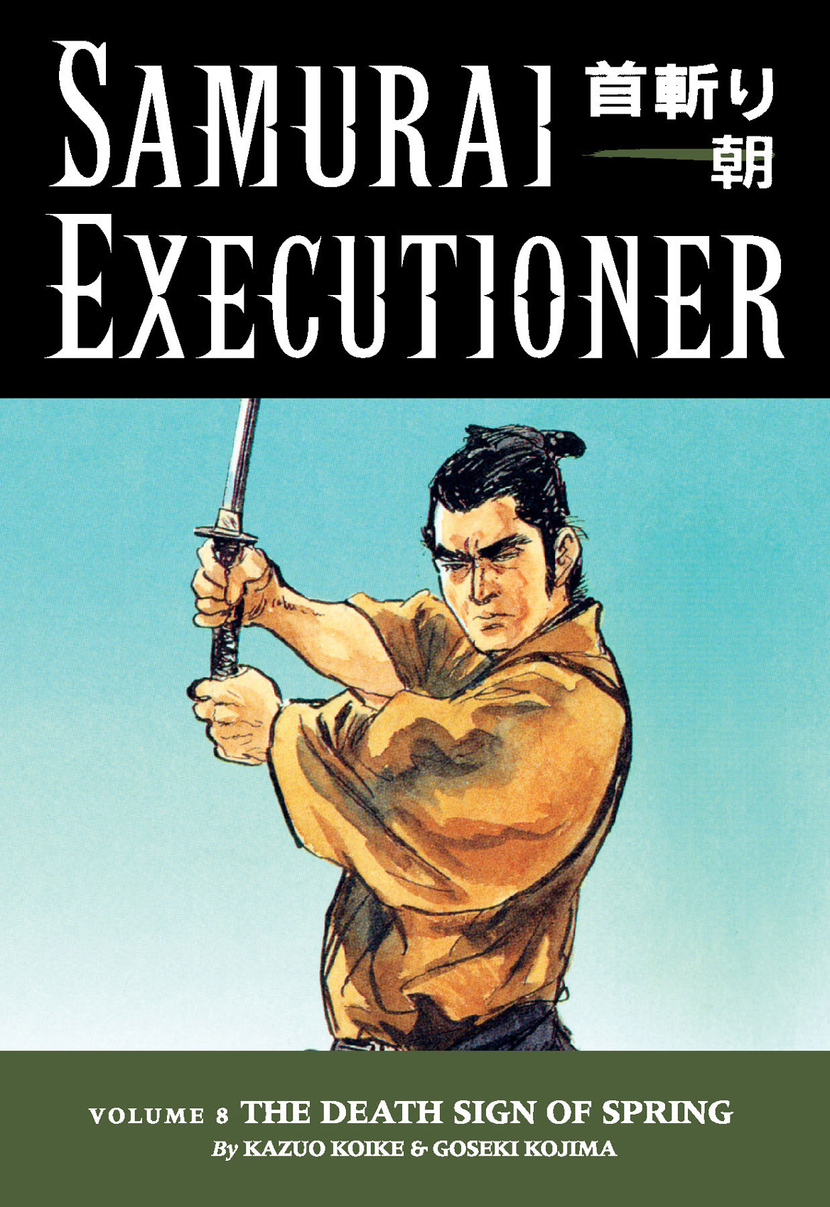 Samurai Executioner Vol. 8