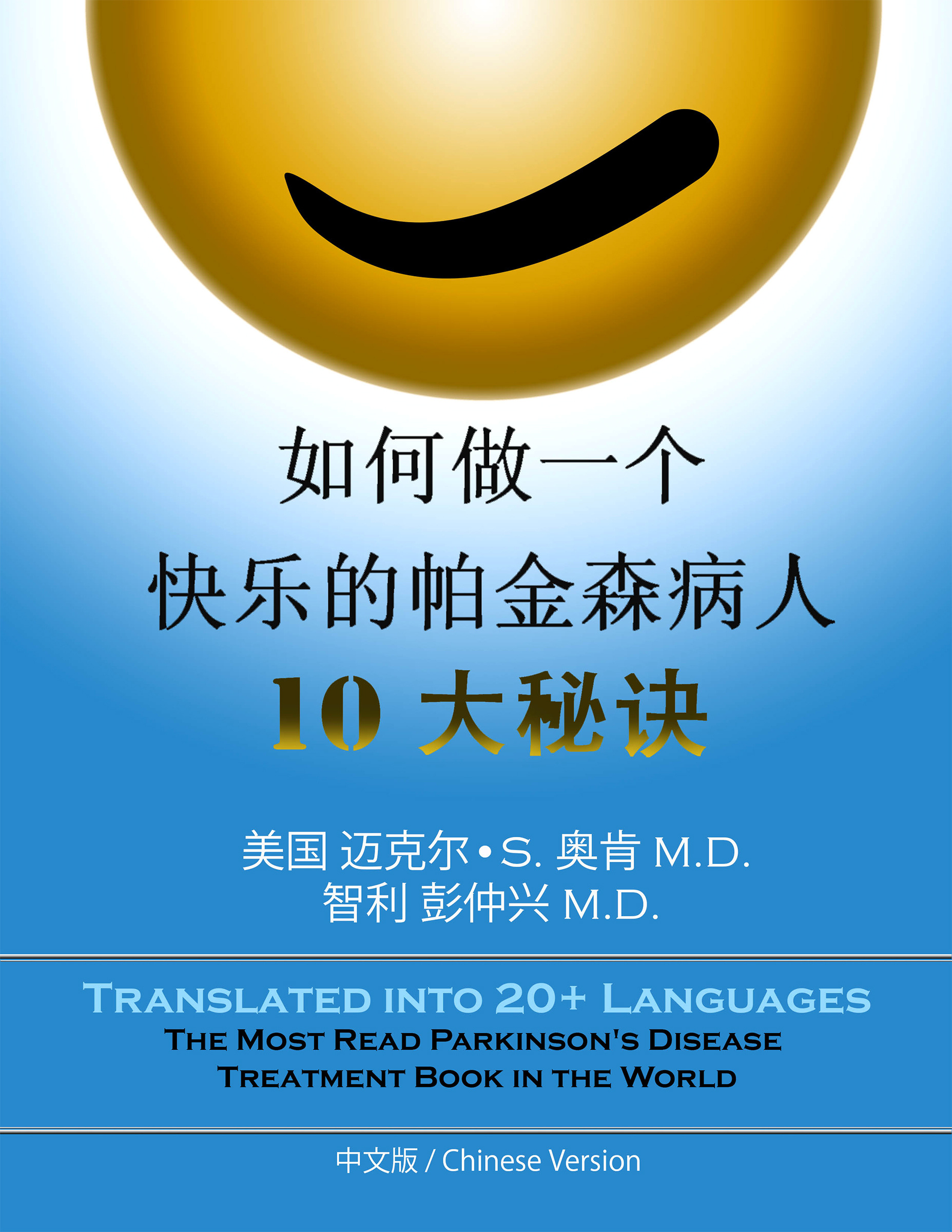 如何做一个快乐的帕金森病人,10大秘诀 Parkinson's Treatment Chinese Edition: 10 Secrets to a Happier Life