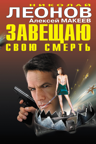 Книги Николая Леонова Про Гурова