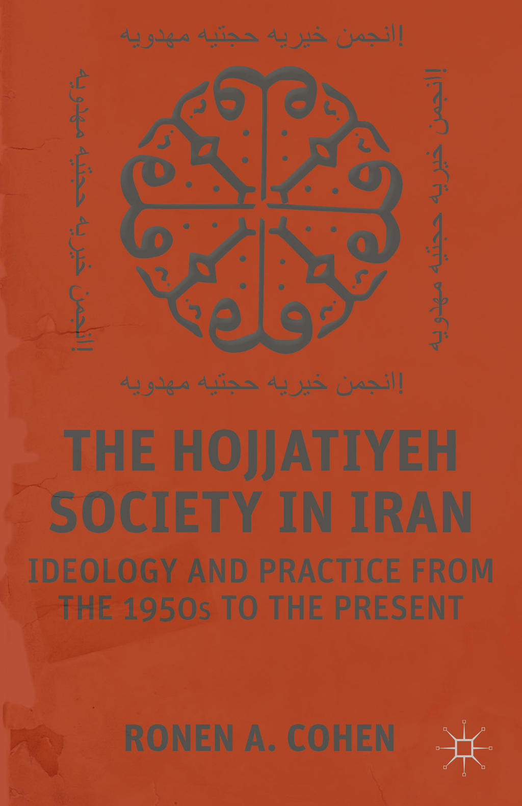 The Hojjatiyeh Society in Iran Ideology and Practice from the 1950s to the Present