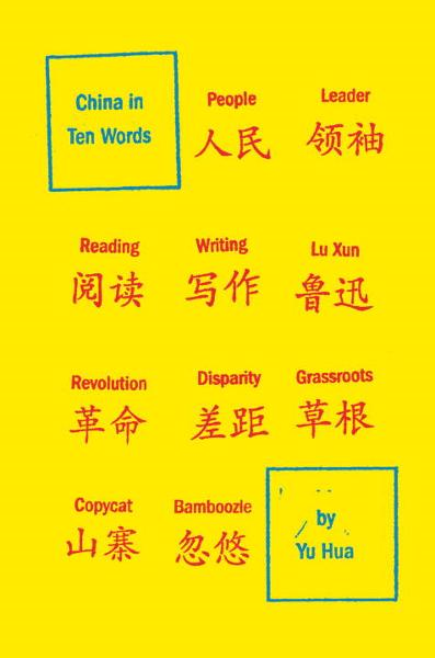 China in Ten Words By: Yu Hua