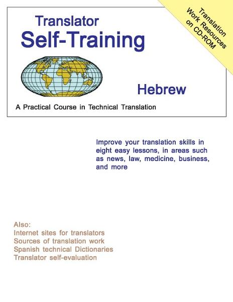 Translator Self-Training--Hebrew By: Morry Sofer
