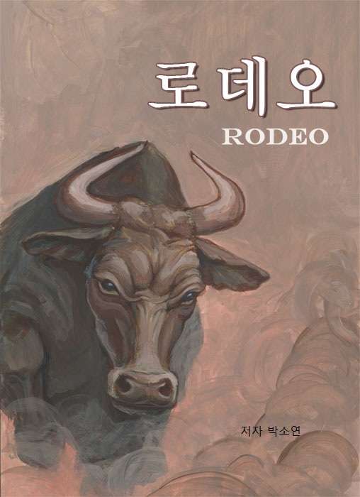 로데오 Rodeo By: Soyeon Park