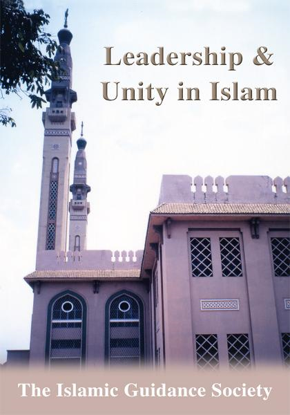 Leadership & Unity in Islam