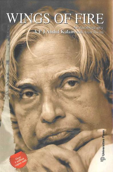 Wings Of Fire: An Autobiography By: A P J Abdul Kalam