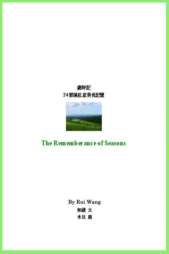 歲時記-The Rememberance of Seasons By: Rui Wang