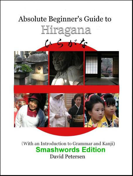 Absolute Beginner's Guide to Hiragana (With an Introduction to Grammar and Kanji) By: David Petersen