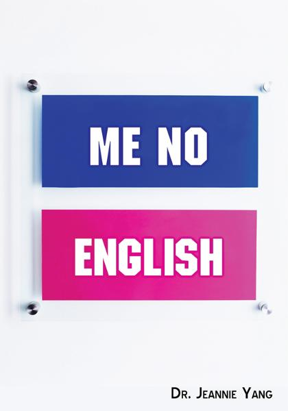 Me No English By: Dr. Jeannie Yang