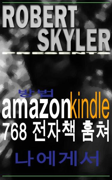 방법 amazon kindle 768 전자책 훔쳐 나에게서 (Korean Edition) By: Robert Skyler