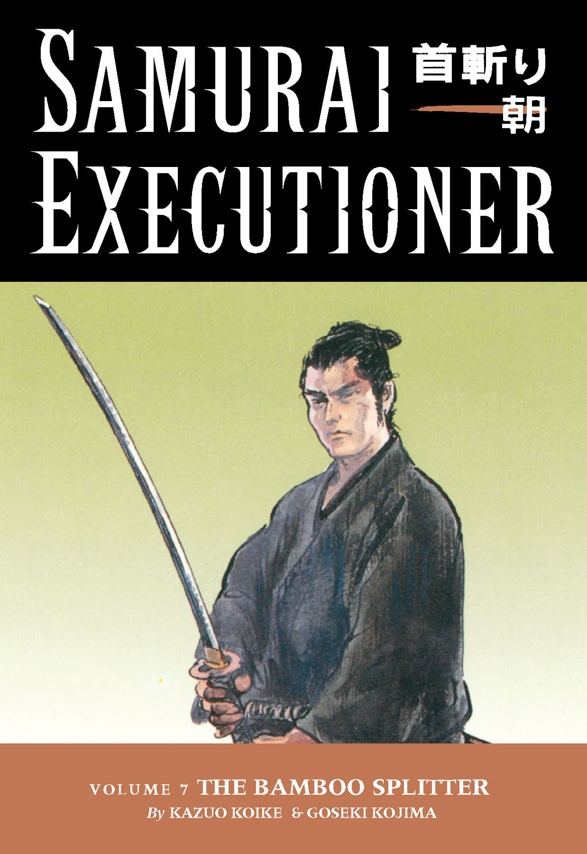 Samurai Executioner Vol. 7