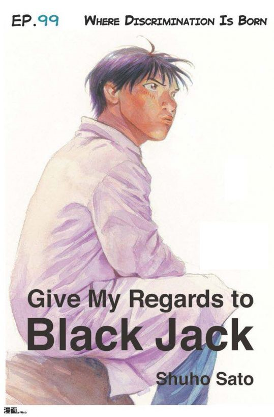 Give My Regards to Black Jack - Ep.99 Where Discrimination Is Born (English version) By: Shuho Sato