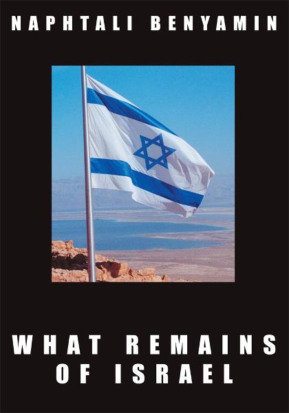 What Remains of Israel By: Naphtali Benyamin