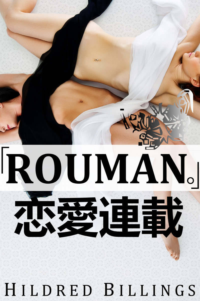 """Rouman."" (Lesbian Erotic Romance) By: Hildred Billings"
