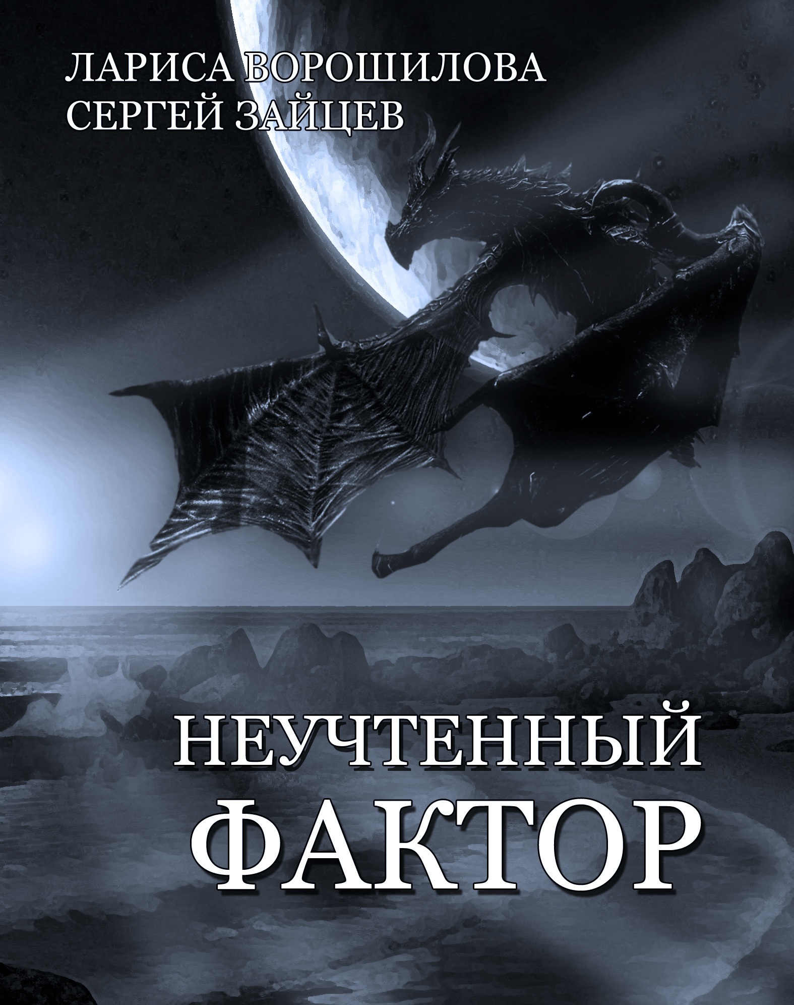 Unaccounted Factor  (in Russian language)