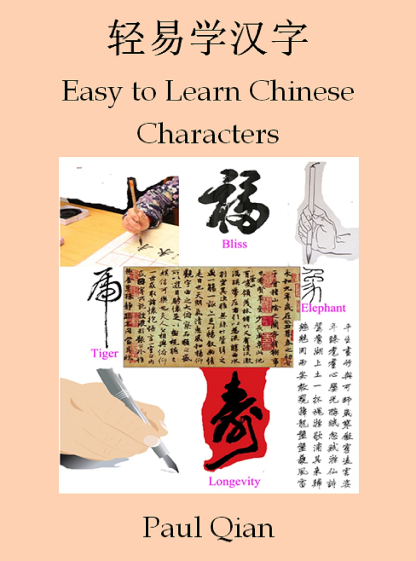 Easy to Learn Chinese Characters (轻易学汉字)