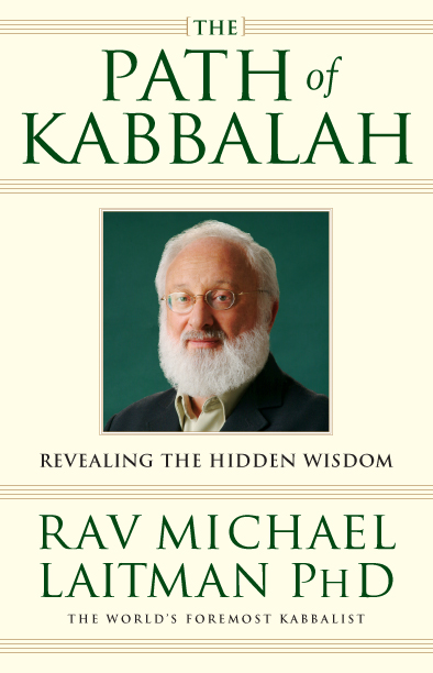 The Path of Kabbalah: Revealing the Hidden Wisdom By: Rav Michael Laitman