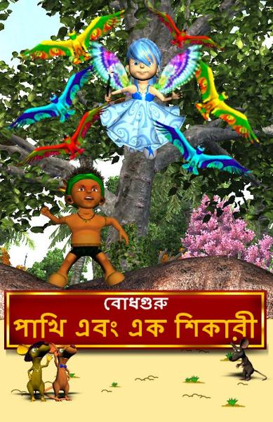 The Hunter and The Birds (Bengali) By: BodhaGuru Learning