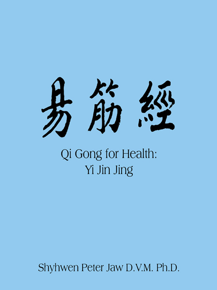 Qi Gong for Health: Yi Jin Jing By: Shyhwen Peter Jaw