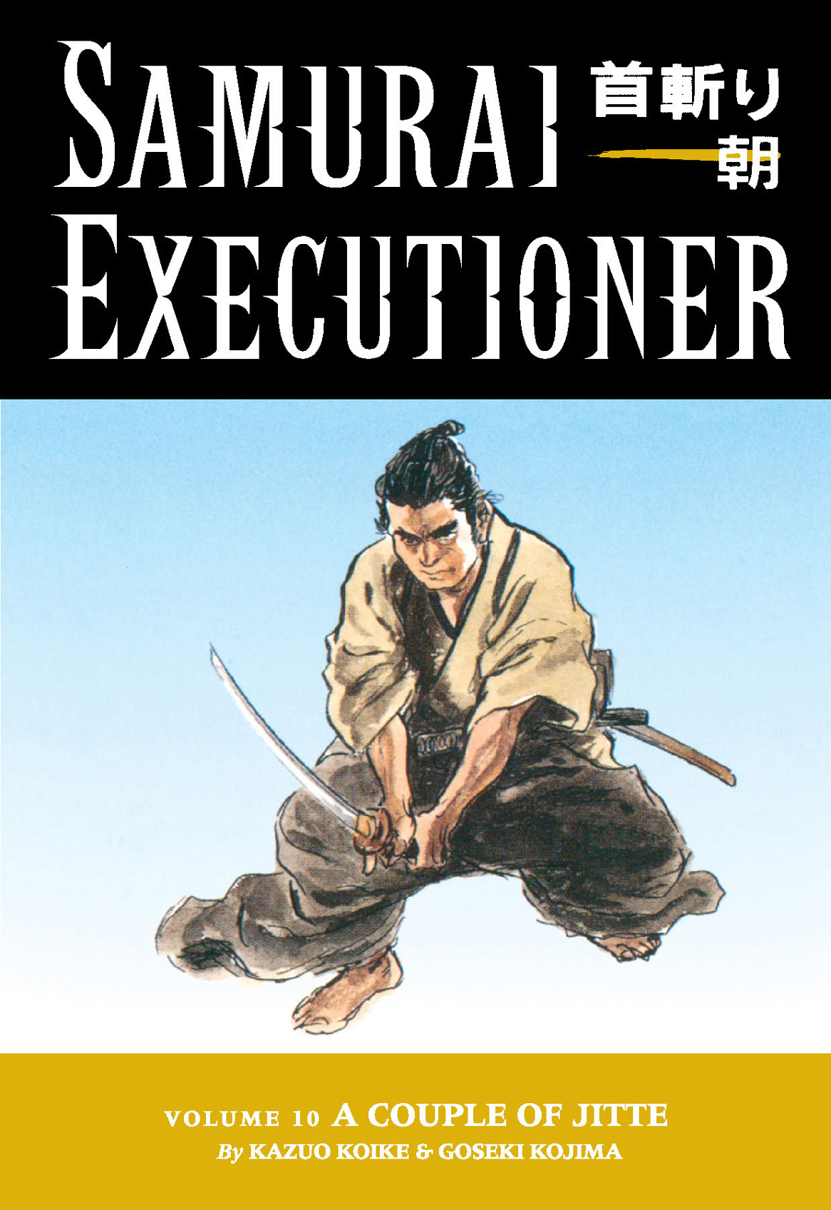 Samurai Executioner Vol. 10