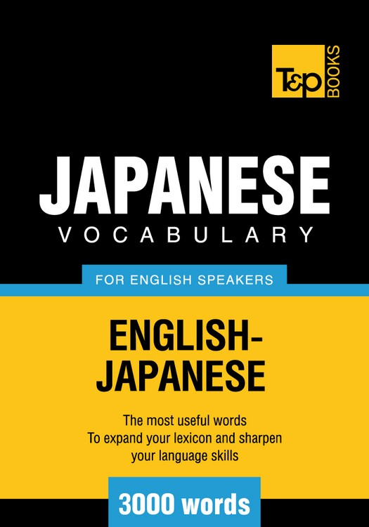 Japanese vocabulary for English speakers - 3000 words