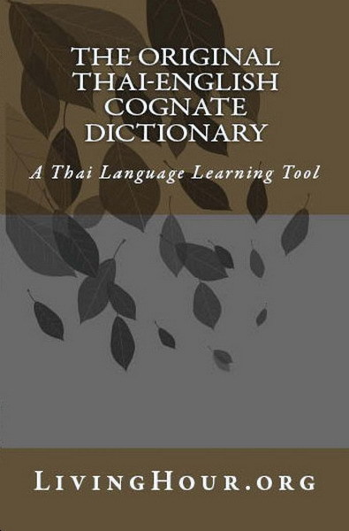 The Original Thai-English Language Cognate Dictionary & Learning Tool (without Thai Script)