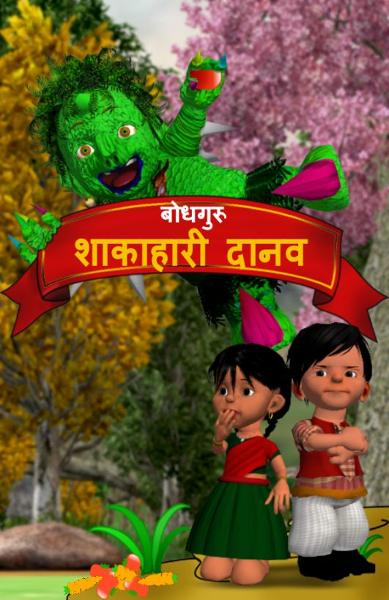 The Veggie Monster (Hindi)