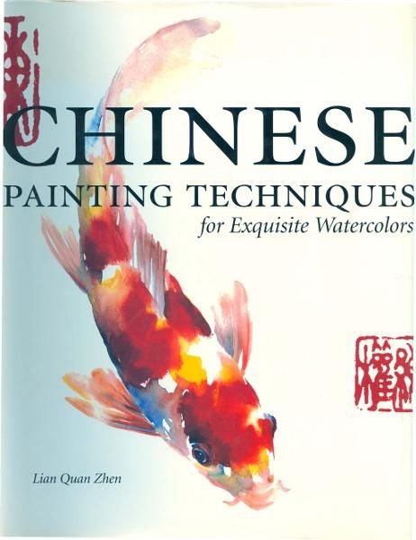 Chinese Painting Techniques for Exquisite Watercolors By: Lian Quan Zhen
