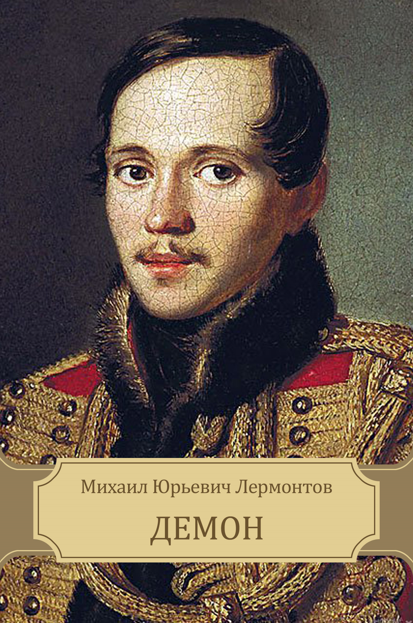 Демон(Russian Language)