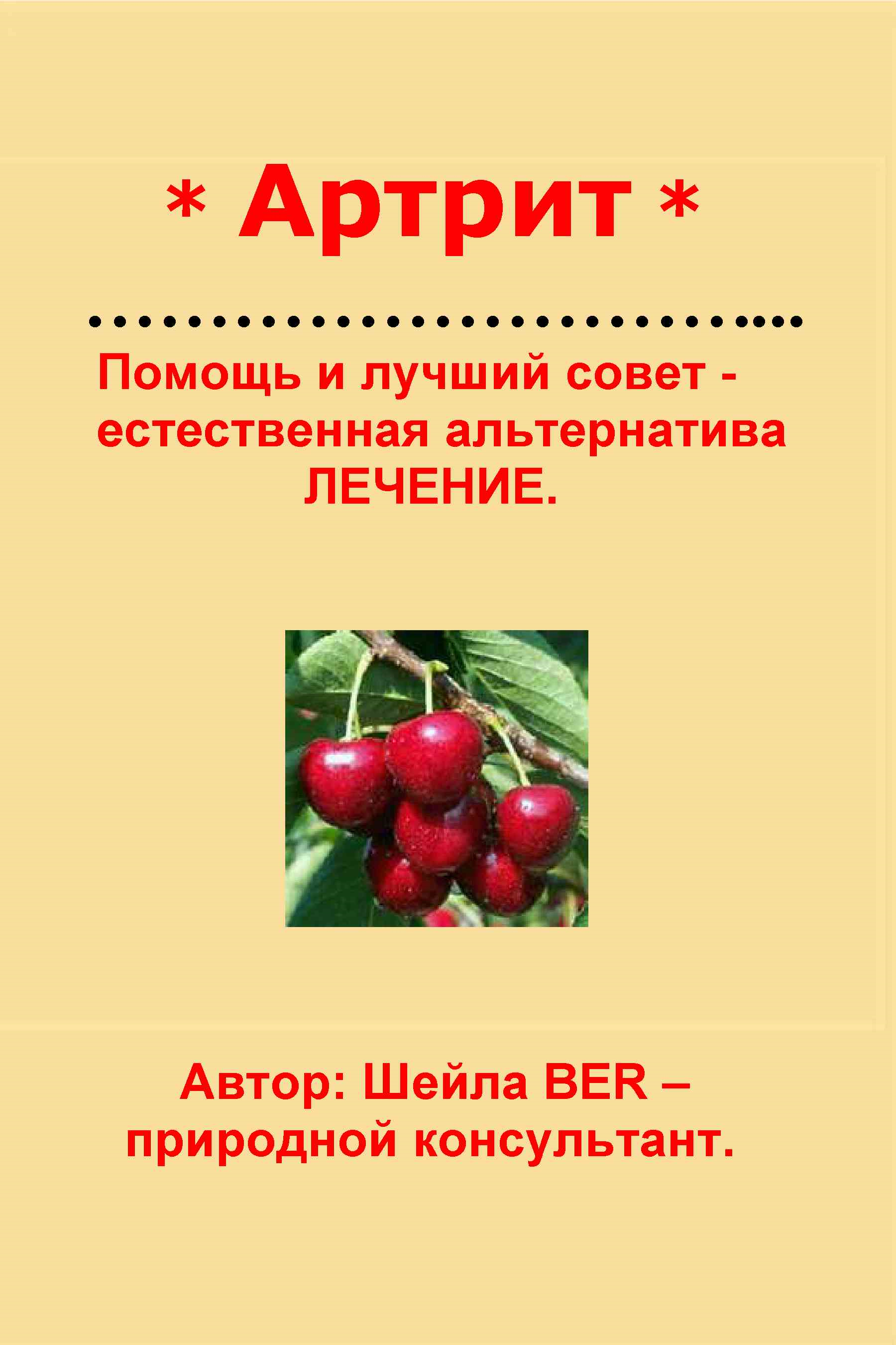 * Arthritis *   HELP and BEST ADVICE – NATURAL ALTERNATIVE TREATMENT.  RUSSIAN Edition.