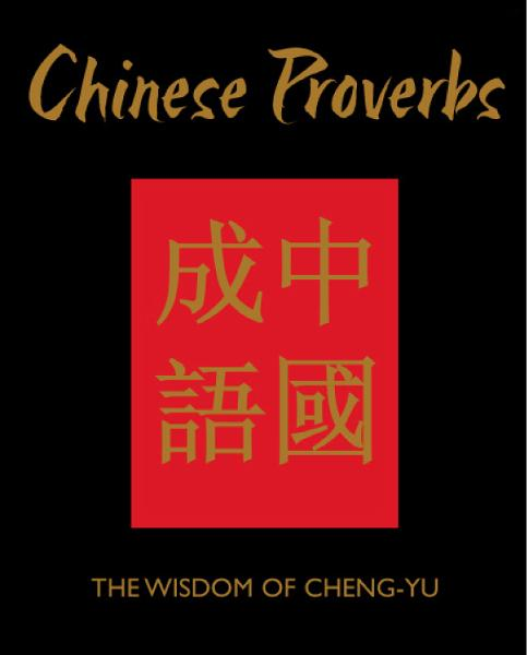 Chinese Proverbs: The Wisdom of Cheng-Yu