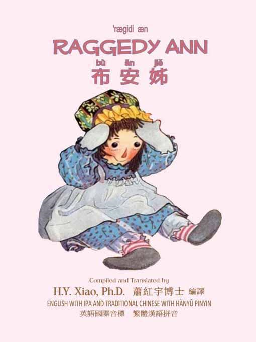 H. Y.  Xiao - Raggedy Ann, English to Chinese eTranslation 09: Eith